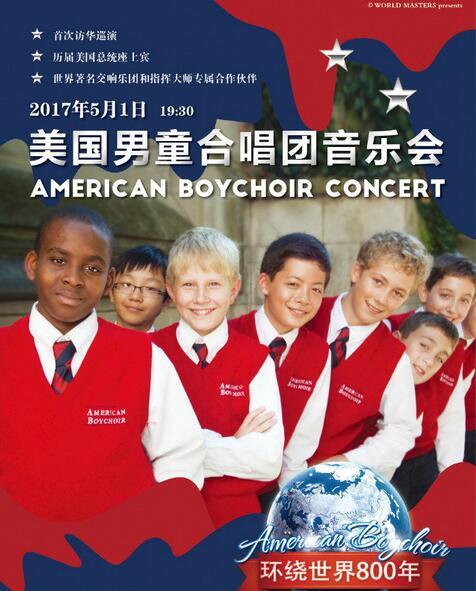 美国男童合唱团音乐会(主办)