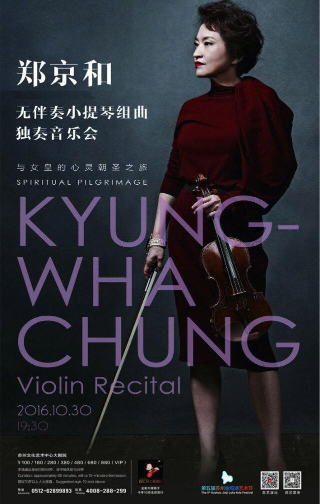 第五届苏州金鸡湖艺术节- 郑京和小提琴独奏音乐会