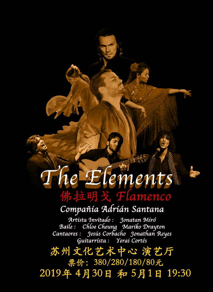 新弗拉明戈·大师之夜《元素》  The Elements