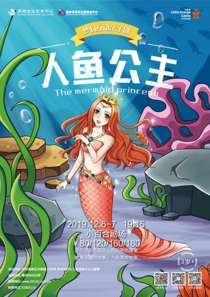 【新区】梦幻互动亲子剧《人鱼公主》