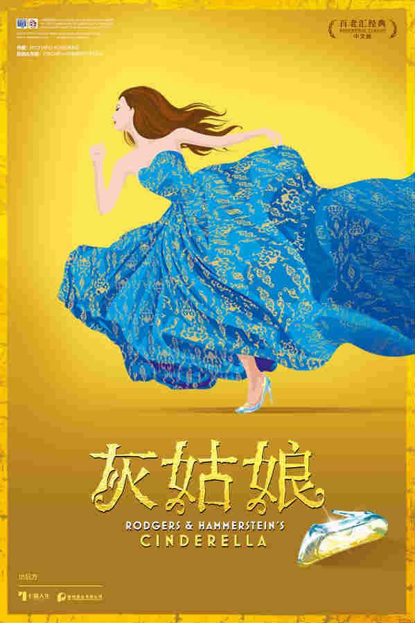 百老汇经典音乐剧《灰姑娘》中文版