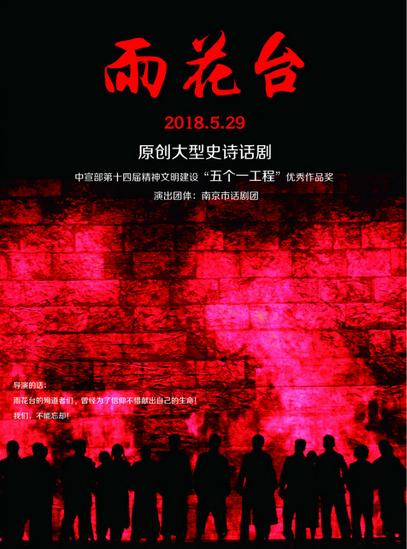 苏州首届青年话剧节 原创大型史诗话剧《雨花台》(主办)