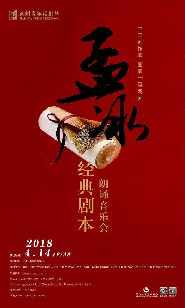 苏州首届青年话剧节 《孟冰经典剧本朗读音乐会》