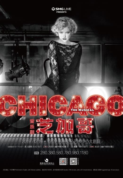 音樂劇《芝加哥》  CHICAGO  THE MUSICAL(合作)