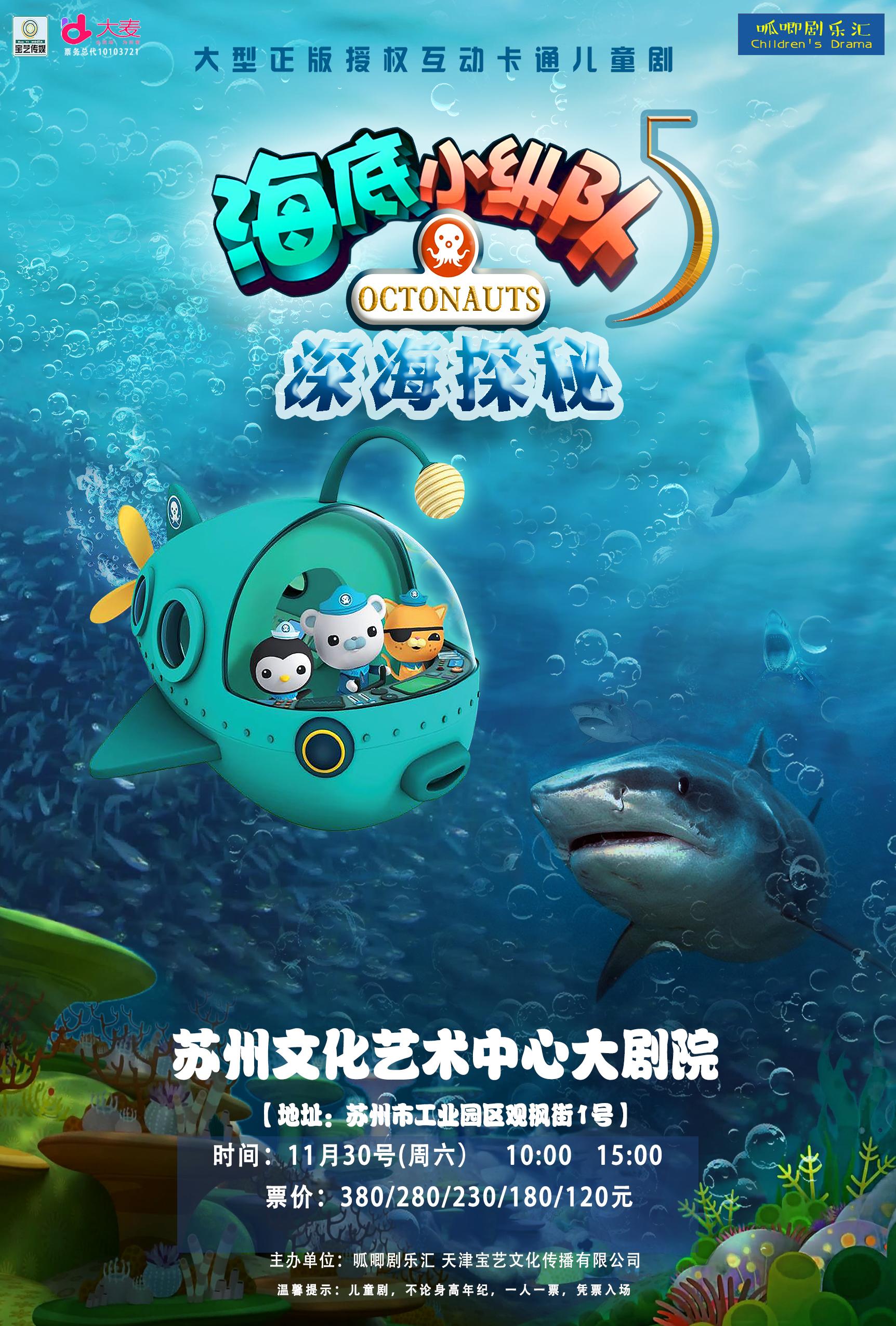 英国BBC大型海洋探险儿童剧《海底小纵队之深海探秘》