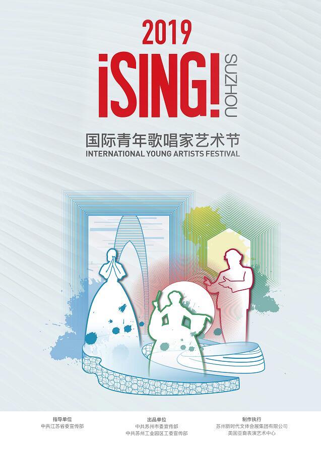 iSING! CHINA 地久天长-献礼新中国成立70周年音乐会