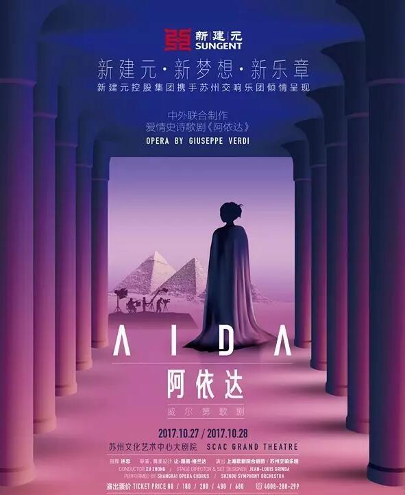 新建元·新梦想·新乐章 中外联合制作爱情史诗歌剧《阿依达》(主办)
