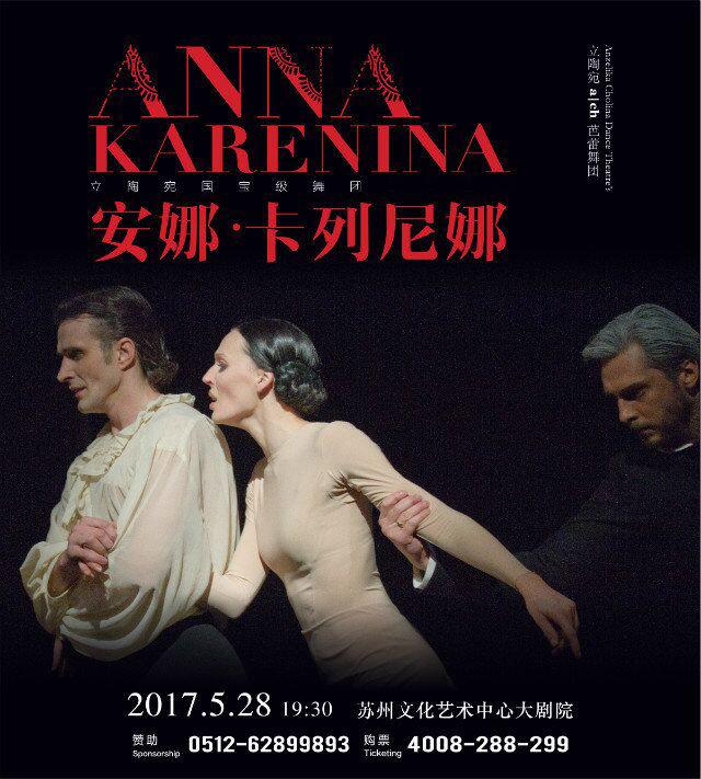 立陶宛A︱Ch芭蕾舞团巅峰之作《安娜·卡列尼娜》(主办)