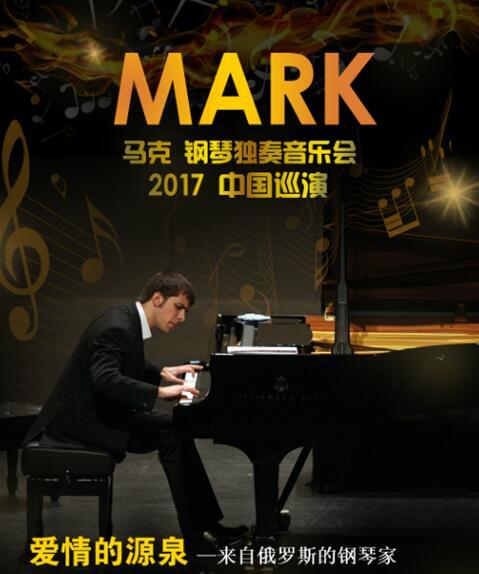 爱情的源泉•《俄罗斯钢琴家- 马克钢琴独奏音乐会》(主办)