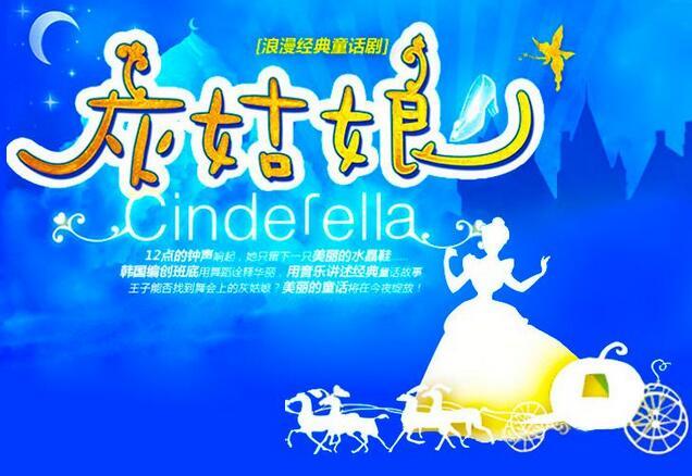 苏艺•小橙堡周末儿童剧场 浪漫经典童话剧《灰姑娘》(合作)