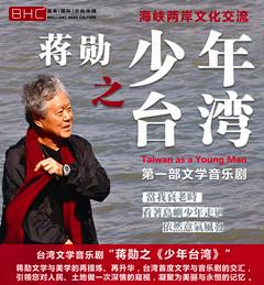 台湾文学音乐剧——蒋勋之《少年台湾》