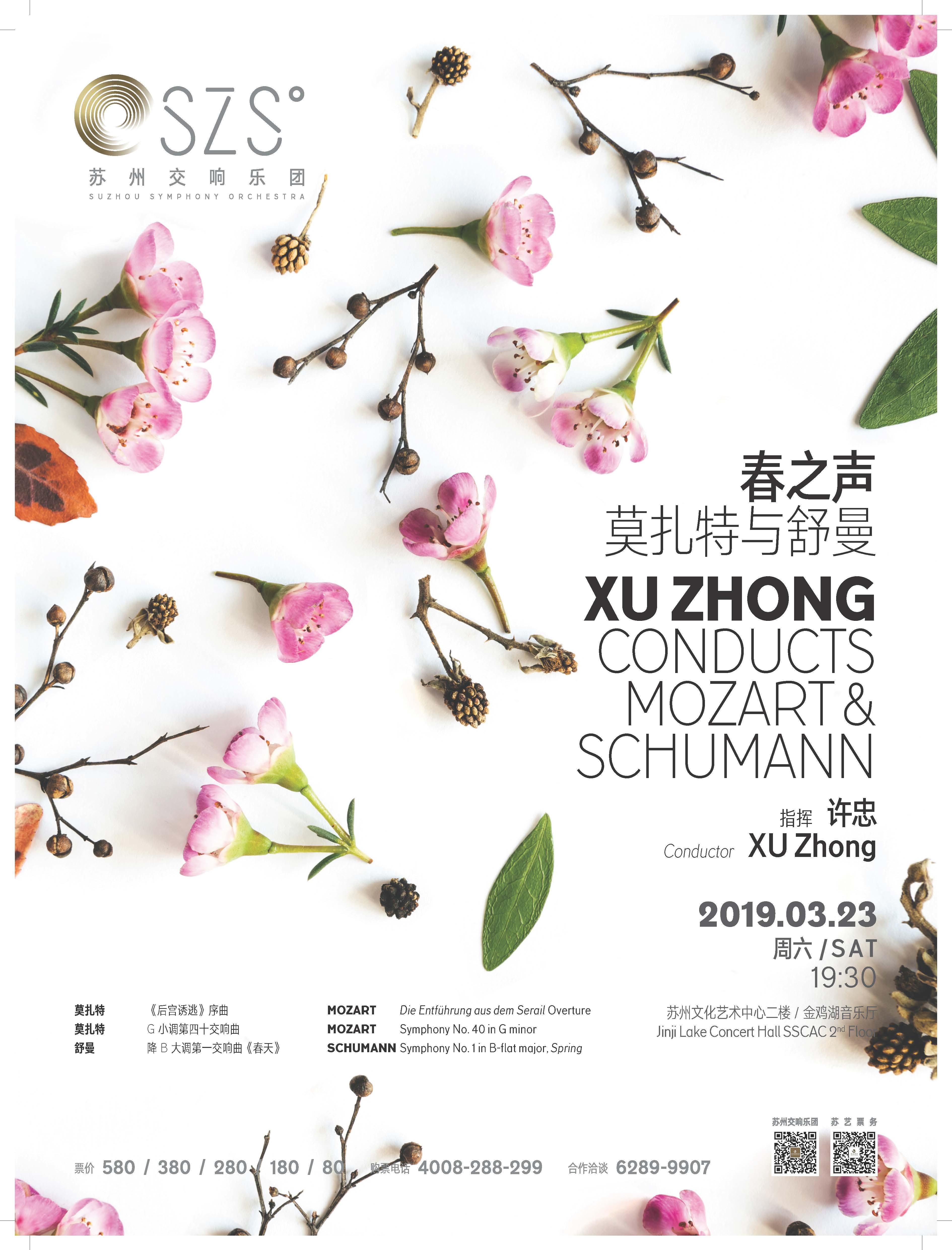 SZS 2018/19 SEASON–春之声——莫扎特与舒曼(主办)