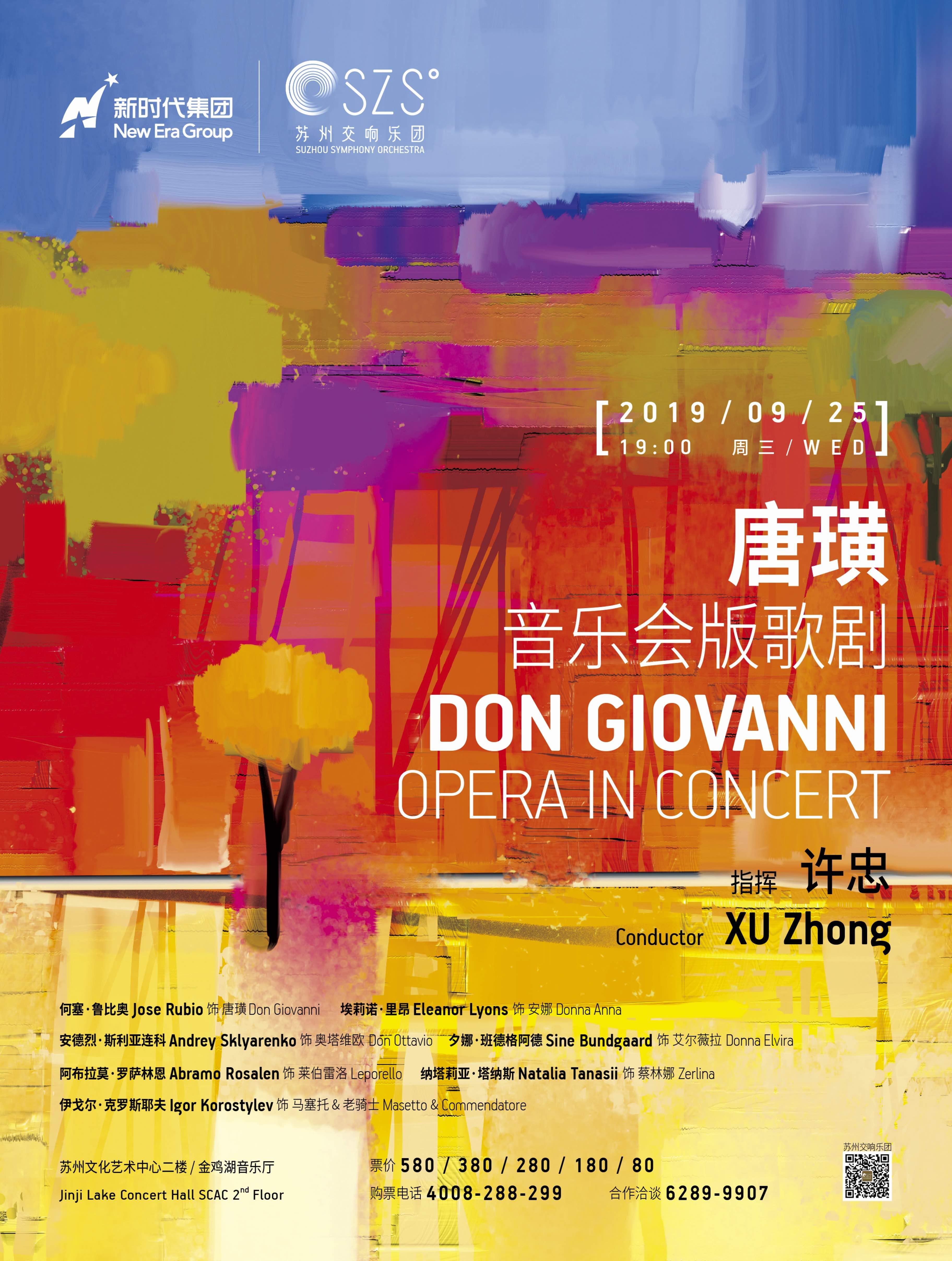 音乐会版歌剧「唐璜」 苏州交响乐团2019-20音乐季(主办)