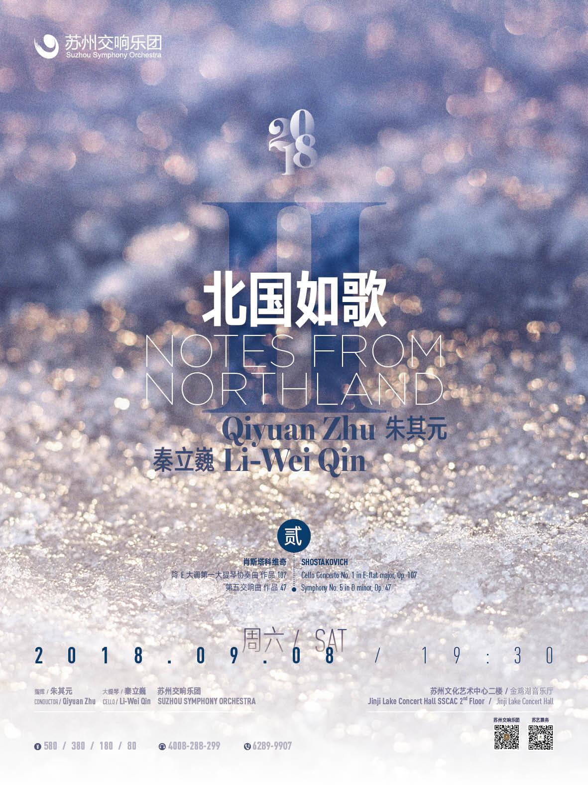 苏州交响乐团2018音乐季—北国如歌/贰(主办)