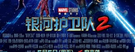【影城】《银河护卫队2》零点场开售