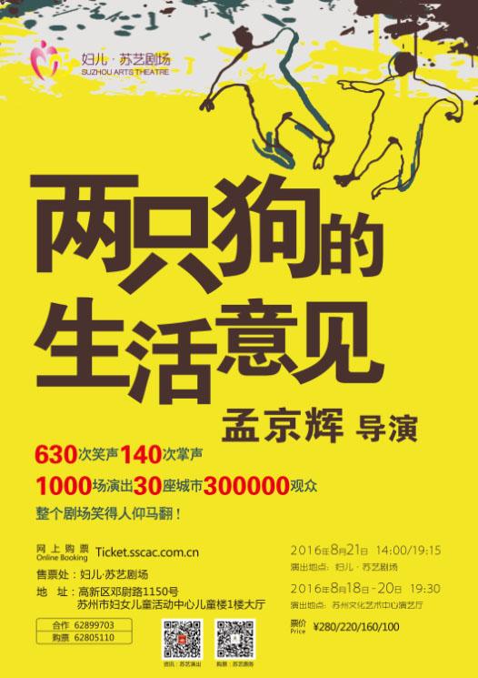 2016饭米粒夏日艺术节  孟京辉导演《两只狗的生活意见》(合作)