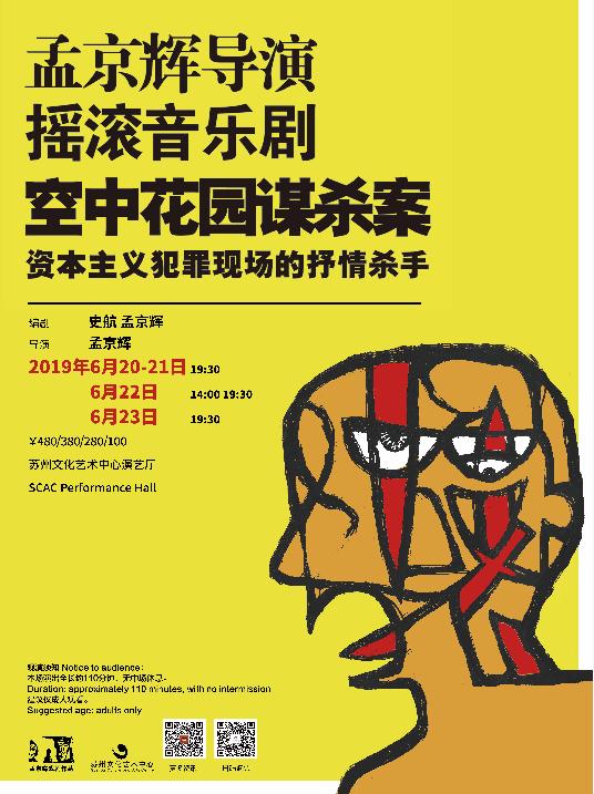 孟京辉导演摇滚音乐剧《空中花园谋杀案》