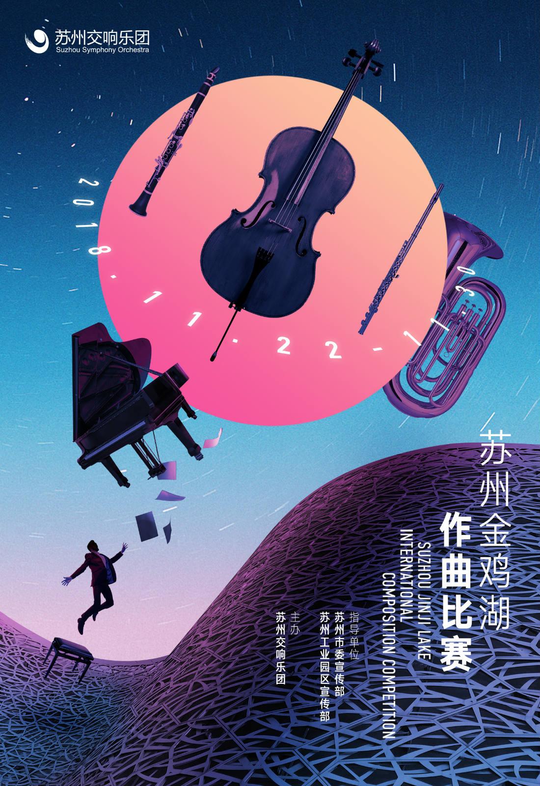 2018苏州金鸡湖作曲比赛 – 委约作品专场音乐会(主办)
