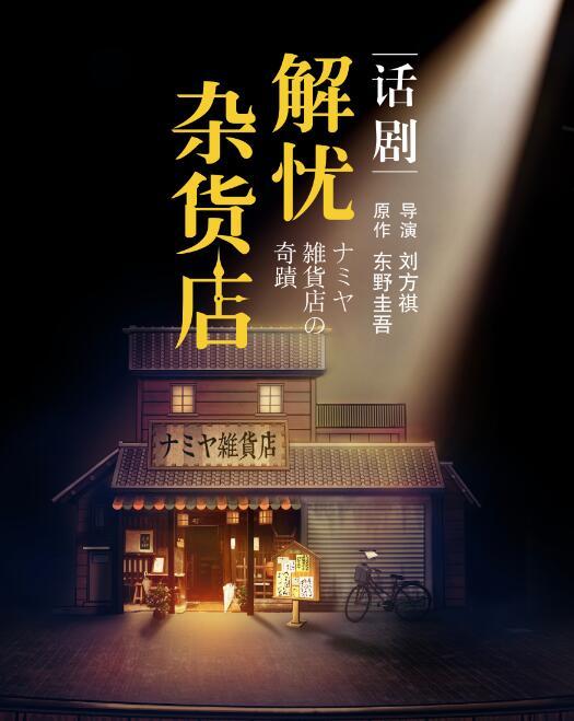 苏州首届青年话剧节-东野圭吾奇幻温情巨作《解忧杂货店》