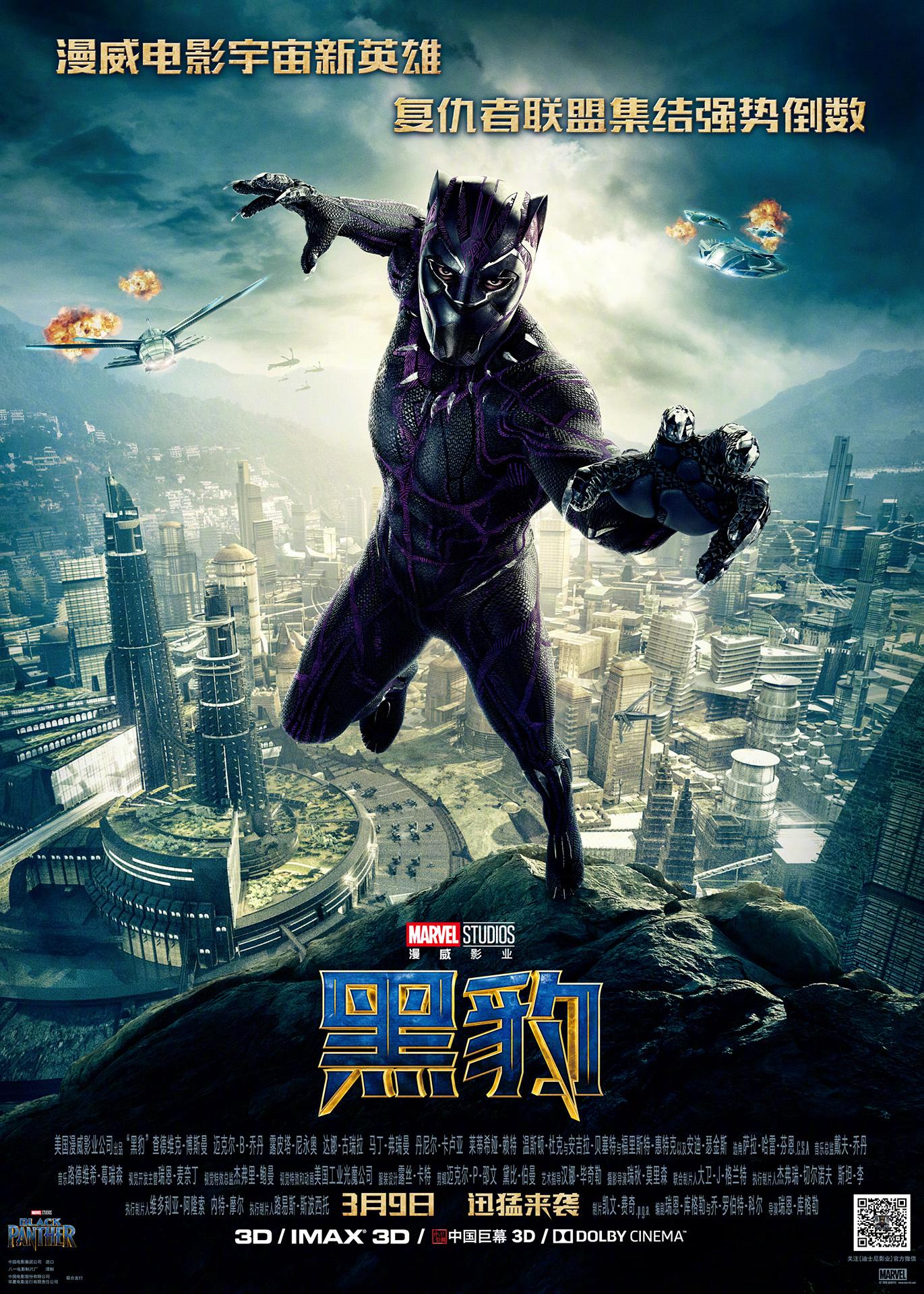 黑豹(IMAX3D)