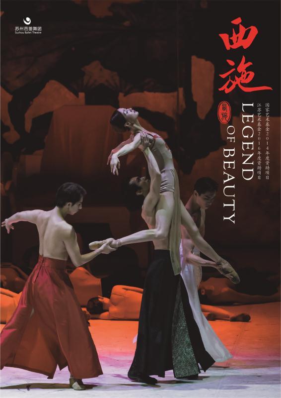 苏州芭蕾舞团《西施》50场纪念演出