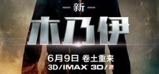 【影城】IMAX3D《新木乃伊》零点场开售
