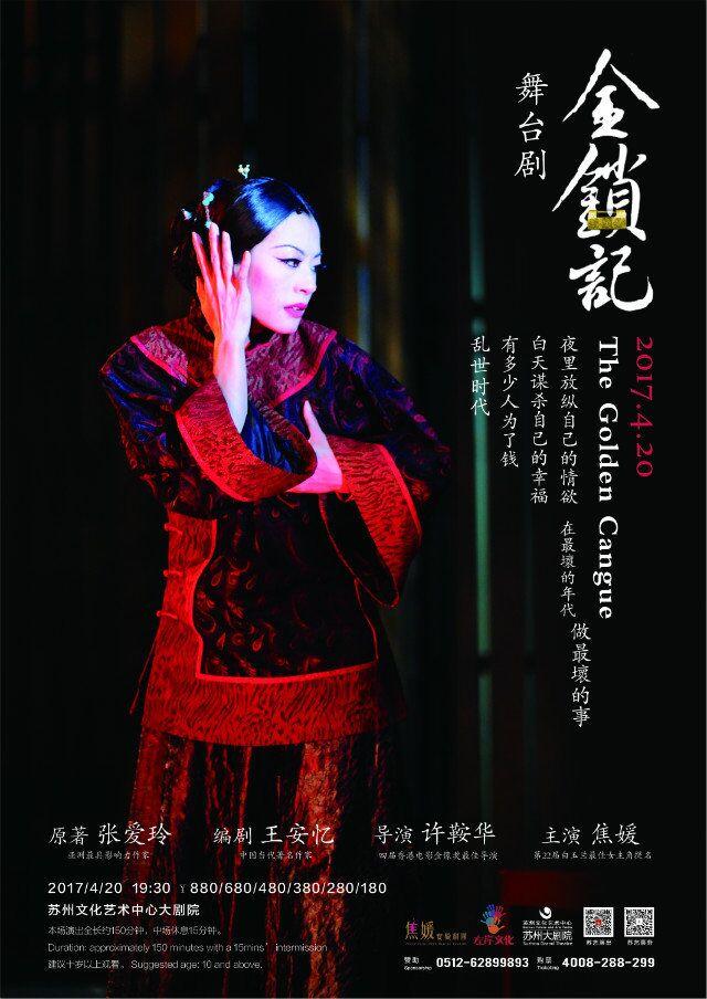 2017,戏剧和你,都是风景 香港焦媛实验剧团舞台剧《金锁记》(主办)