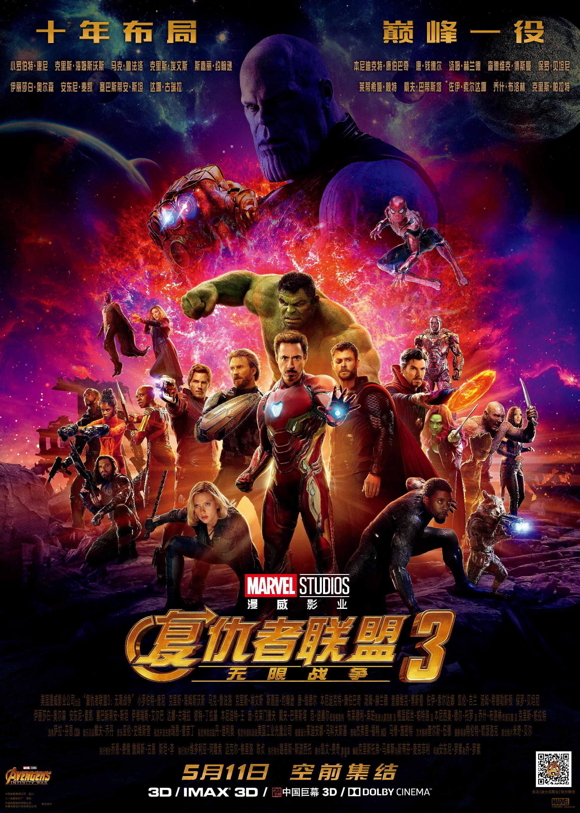 复仇者联盟3:无限战争(IMAX3D)