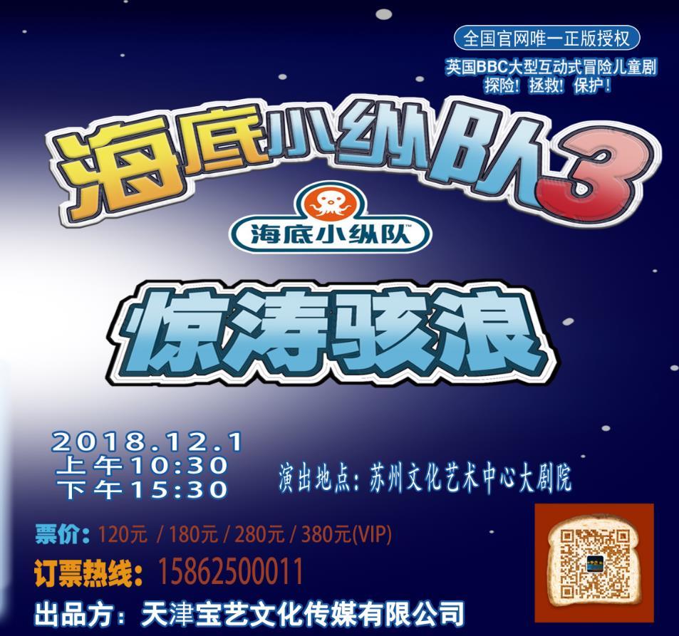 海底小纵队3之惊涛骇浪(租场)