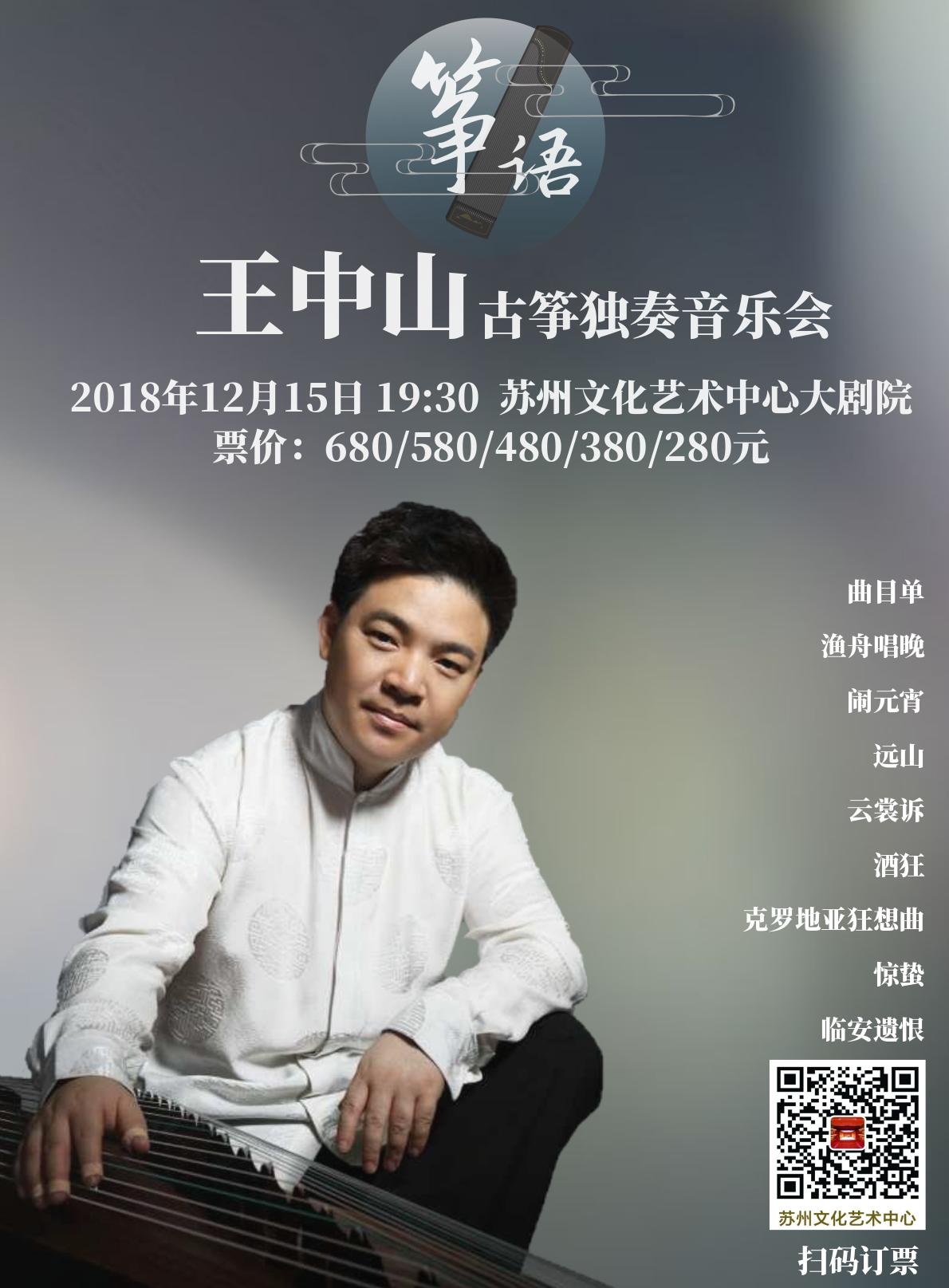 筝语-王中山古筝独奏音乐会(合作)
