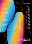 2017苏州金鸡湖钢琴比赛开幕式音乐会 (主办)