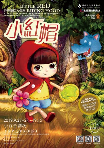 【新区】经典童话人偶剧《小红帽》