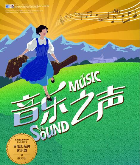 百老汇经典音乐剧《音乐之声》中文版(主办)