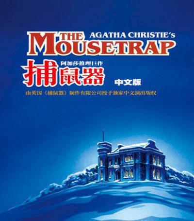 2017上海现代人悬疑戏剧巡演之一      阿加莎推理巨作《捕鼠器》(租场)