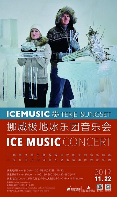 挪威极地冰乐团音乐会  ICE MUSIC Concert(合作)