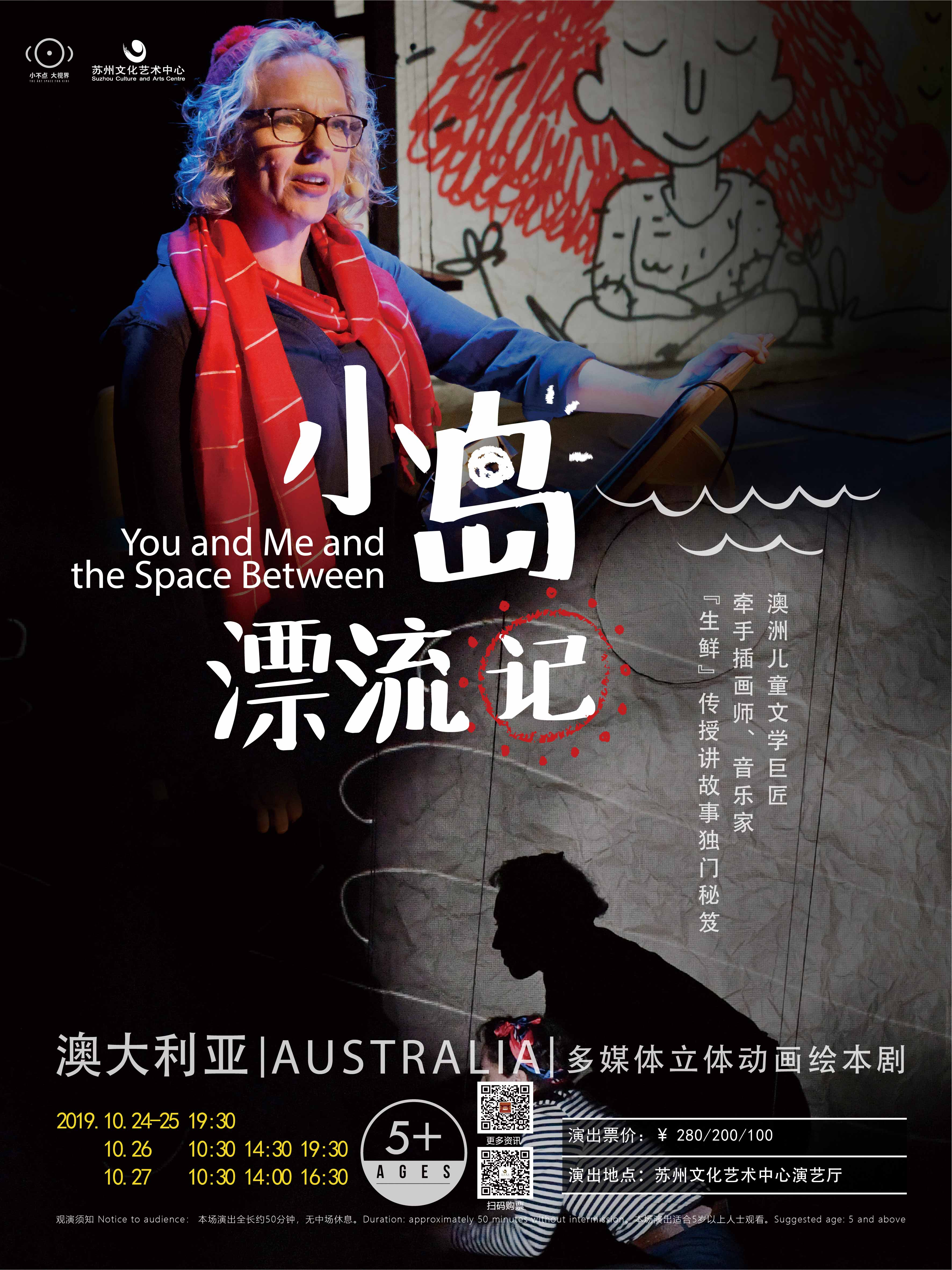 澳大利亚多媒体立体动画绘本剧  《小岛漂流记》(主办)