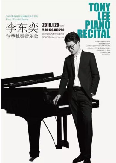 2018黑白键钢琴系列-李东奕钢琴独奏音乐会(主办)