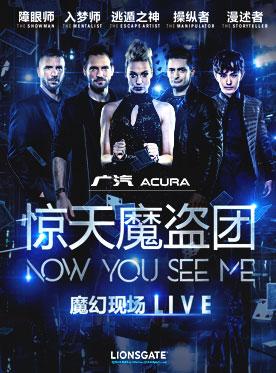 惊天魔盗团(Now You See Me)Live 世界巡演苏州站【代理项目】