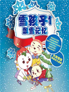 苏艺·小橙堡周末儿童剧场 大型雪景体验式儿童剧 《雪孩子1·飘雪记忆》
