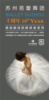 苏州芭蕾舞团十周年原创剧目回顾讲座
