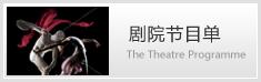 剧院节目单