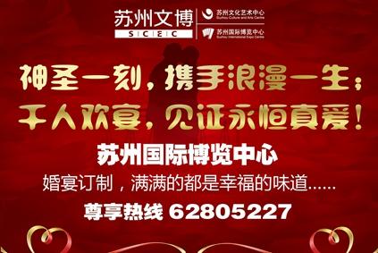 苏州国际博览中心婚宴