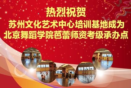 """苏艺培训成为""""北京舞蹈学院芭蕾师资考级承办点"""""""