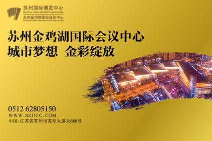 金鸡湖国际会议中心