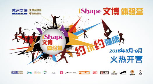iShape文博体验营