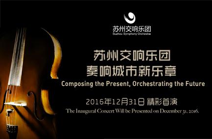 苏州交响乐团