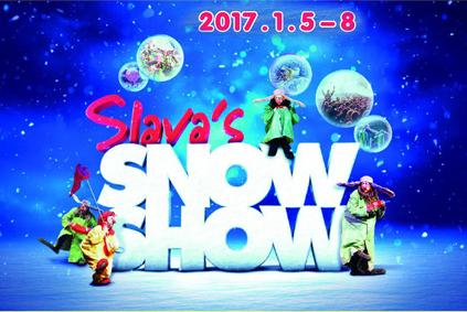 2017年1月5-8日 斯拉法的下雪秀
