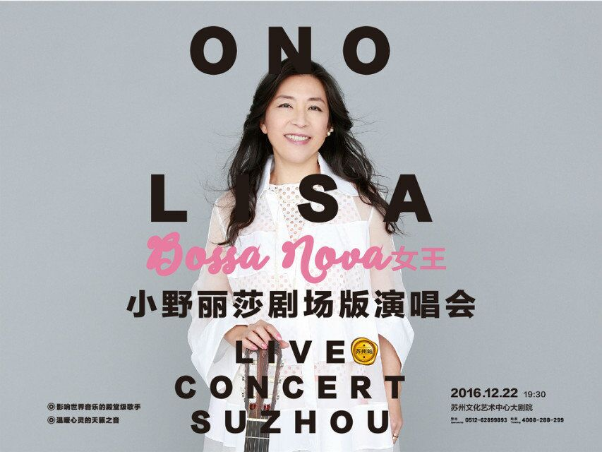 Bossa Nova女王小野丽莎剧场版演唱会苏州站