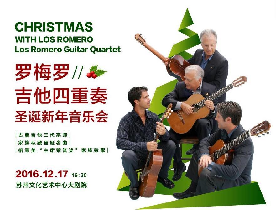 罗梅罗吉他四重奏 圣诞新年音乐会