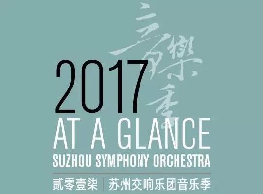 苏州交响乐团2017音乐季